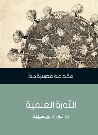 الثورة العلمية مقدمة قصيرة جدًا - لورنس إم برينسيبيه