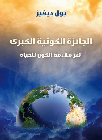 كتاب الجائزة الكونية الكبرى بول ديفيز
