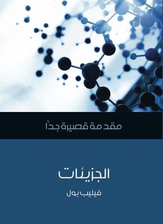 كتاب الجزيئات مقدمة قصيرة جدًا فيليب بول