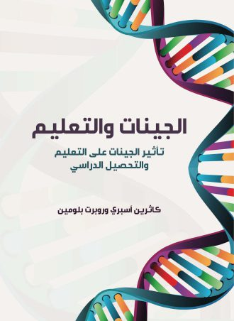 الجينات والتعليم كاثرين آسبرى وروبرت بلومين