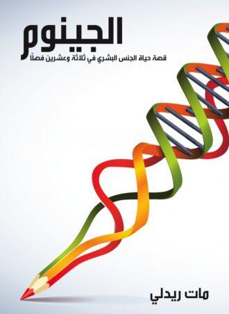 كتاب الجينوم قصة حياة الجنس البشري مارت ريدلي