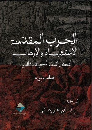كتاب الحرب المقدسة الاستشهاد والإرهاب: أشكال العنف المسيحية في الغرب فيليب بوك