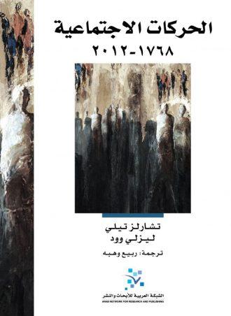 كتاب الحركات الاجتماعية 1768 - 2012 تشارلز تيلي، ليزلي وود