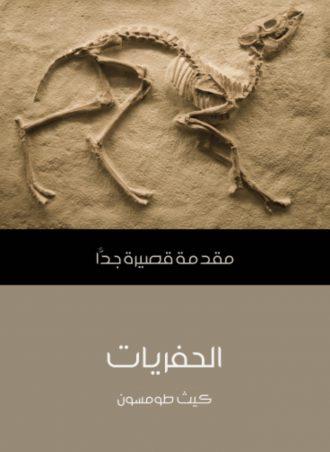 كتاب الحفريات مقدمة قصيرة جدًا كيث طومسون