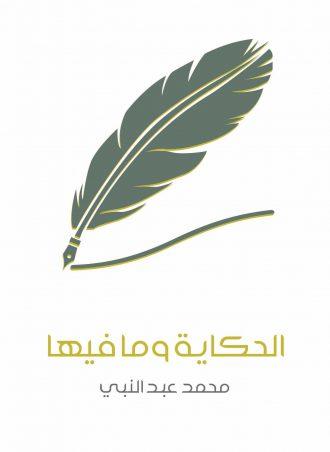 الحكاية وما فيها - محمد عبد النبي