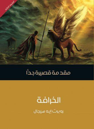 كتاب الخرافة مقدمة قصيرة جدًا روبرت إيه سيجال