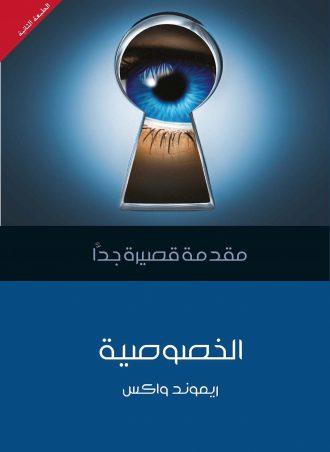 كتاب الخصوصية مقدمة قصيرة جدًا ريموند واكس