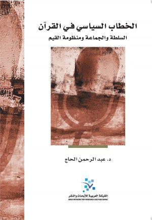 الخطاب السياسي في القرآن عبد الرحمن الحاج