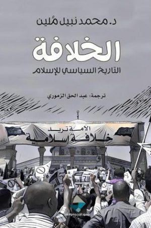 كتاب الخلافة: التاريخ السياسي للإسلام محمد نبيل ملين