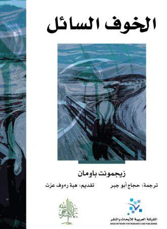كتاب الخوف السائل زيجمونت باومان