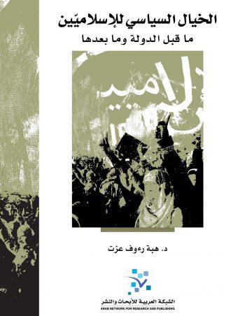 الخيال السياسي للإسلاميين هبة رءوف عزت