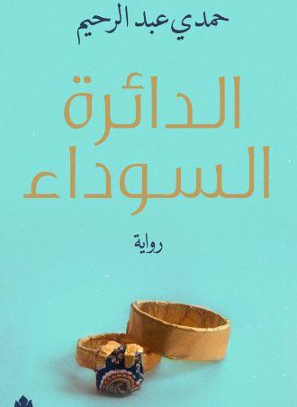 الدائرة السوداء حمدي عبد الرحيم