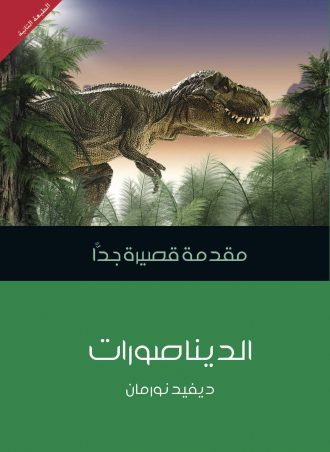 الديناصورات ديفيد نورمان
