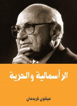 كتاب الرأسمالية والحرية ميلتون فريدمان