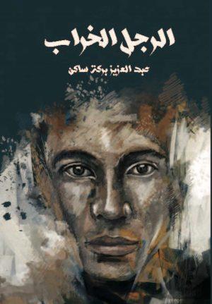 الرجل الخراب - عبد العزيز بركة ساكن