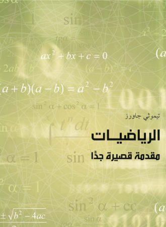 الرياضيات تيموثى جوارز