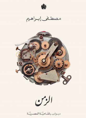 الزمن مصطفى إبراهيم
