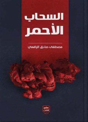 السحاب الأحمر مصطفى صادق الرافعي