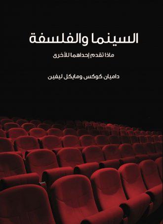 السينما والفلسفة - داميان كوكس ومايكل ليفين