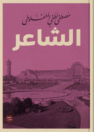 الشاعر مصطفى لطفي المنفلوطي