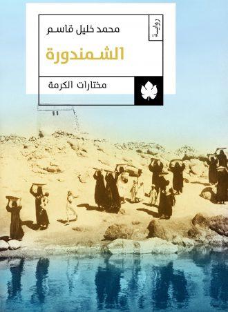 الشمندورة محمد خليل قاسم