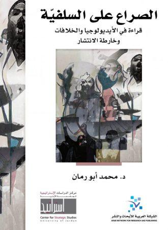 كتاب الصراع على السلفية محمد أبو رمان