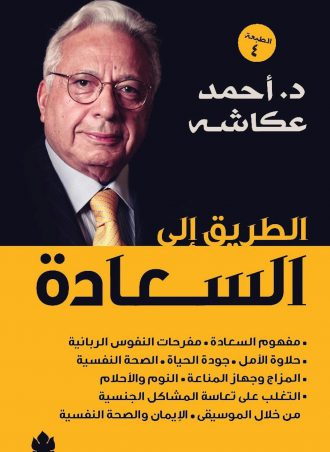 الطريق إلى السعادة د. أحمد عكاشة