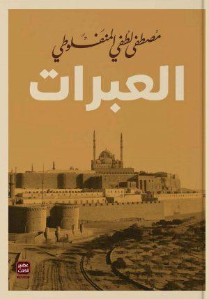 العبرات مصطفى لطفي المنفلوطي