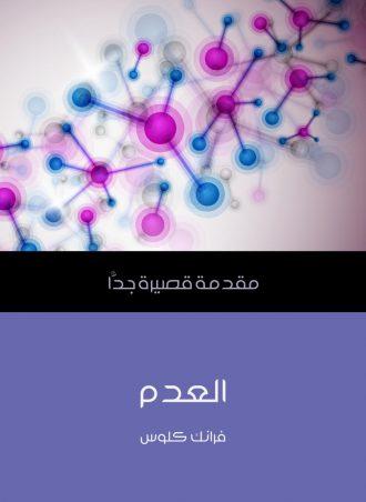 كتاب العدم مقدمة قصيرة جدًا فرنك كلوسي