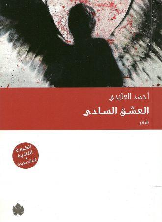العشق السادي أحمد العايدي