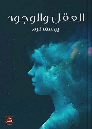 كتاب العقل والوجود يوسف كرم