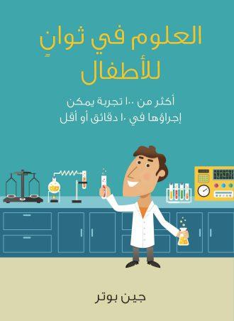 كتاب العلوم في ثوان للأطفال جين بوتر