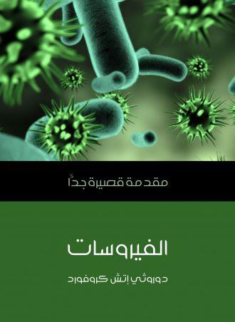 كتاب الفيروسات مقدمة قصيرة جدًا دوروثي إتش كروفورد