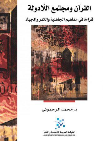 كتاب القرآن ومجتمع اللادولة قراءة في مفاهيم الجاهلية والكفر والجهاد محمد الرحموني