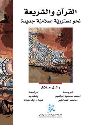 كتاب القرآن والشريعة وائل حلاق