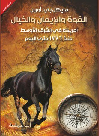 كتاب القوة والإيمان والخيال مايكل أورين