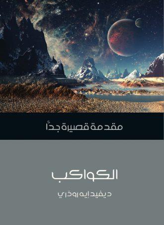 كتاب الكواكب مقدمة قصيرة جدًا ديفيد إيه روذري