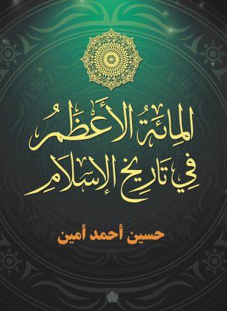 المائة الاعظم في تاريخ الإسلام حسين أحمد أمين