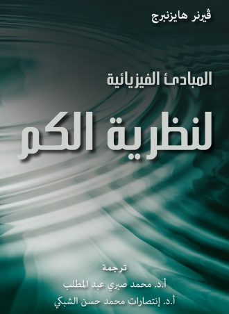 كتاب المبادئ الفيزيائية لنظرية الكم فيرنر هايزنبرج