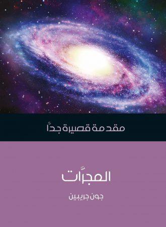 المجرات جون جريبين
