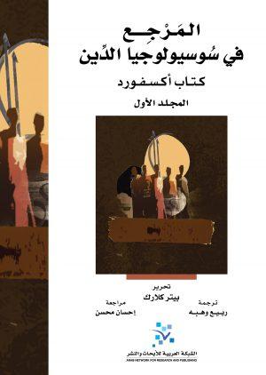 المرجع في سوسيولوجيا الدين كتاب اكسفورد بيتر كلارك