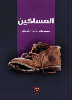 المساكين مصطفى صادق الرافعي