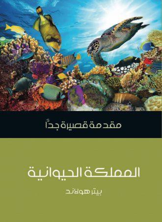 المملكة الحيوانية: مقدمة قصيرة جدًا - بيتر هولاند