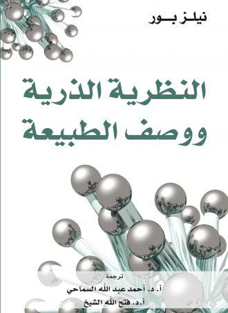 كتاب النظرية الذرية ووصف الطبيعة نيلز بور