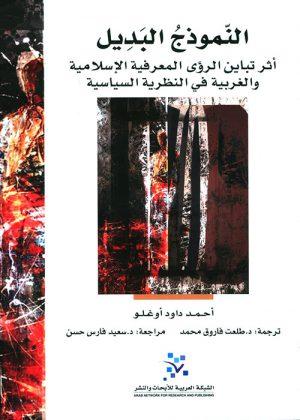 كتاب النموذج البديل احمد داود اوغلو