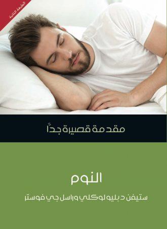 كتاب النوم مقدمة قصيرة جدًا ستيفن دبليولوكلي وراسل جي فوستر