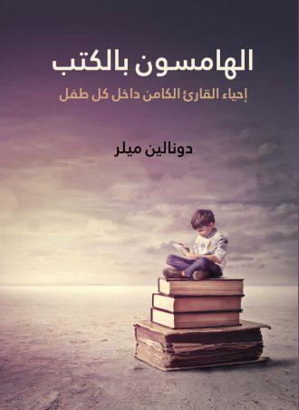 الهامسون بالكتب: إحياء القارئ الكامن داخل كل طفل - دونالين ميلر
