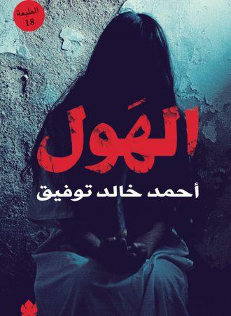 رواية الهول أحمد خالد توفيق