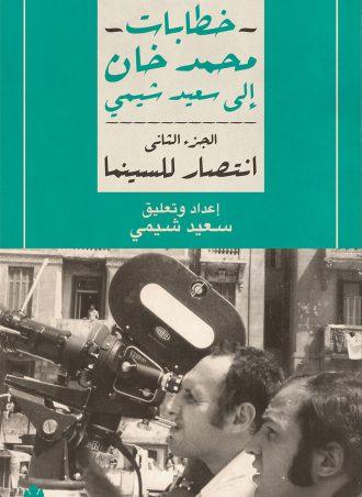 كتاب انتصار للسينما خطابات محمد خان إلى سعيد شيمي ج2 محمد خان - سعيد شيمي