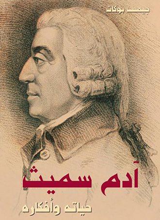 آدم سميث حياته وأفكاره جيمس بوكان